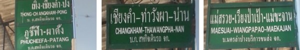 Chiang Rai Destinations 1
